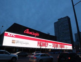 KFC остроумно ответил на отзывы из соцсетей на огромном экране в центре Москвы