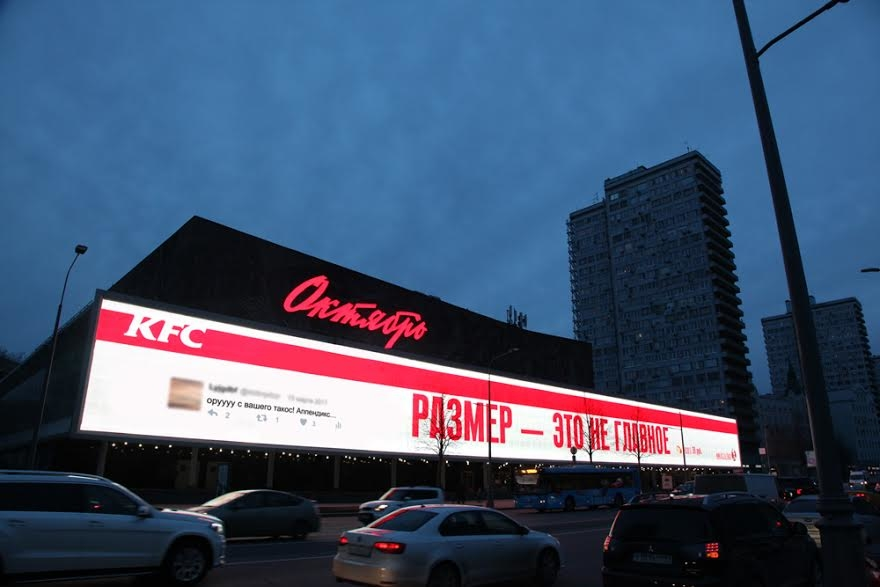 KFC-digital-billboard-Moscow