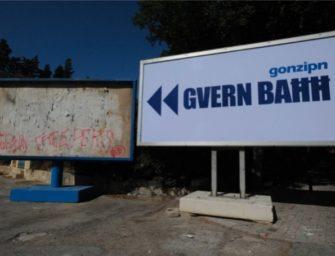 На Мальте упрощают условия для политической наружной рекламы