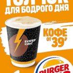 Burger-King-Кофе
