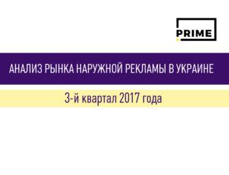 Наружная реклама в Украине. Итоги 3 квартала 2017 года