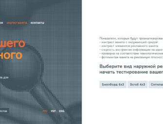 Posterscope Ukraine запустил сайт с функцией оценки рекламных кампаний