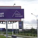 ЖК-Новая-Боровая