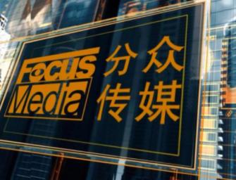 Alibaba инвестирует $2,23 млрд в местного оператора DOOH-рекламы