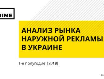 Наружная реклама в Украине. Итоги 1 полугодия 2018 года