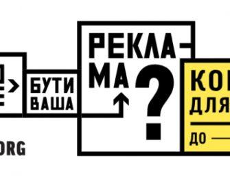 ІЗОЛЯЦІЯ та BigMedia оголошують відкритий конкурс для українських митців