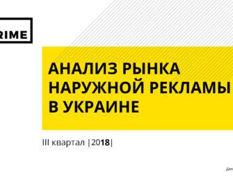 Наружная реклама в Украине. Итоги 3 квартала 2018 года