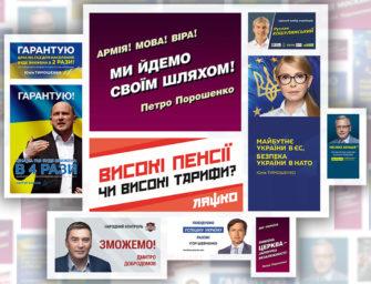 Политическая реклама не повлияет на предусмотрительных out of home рекламодателей