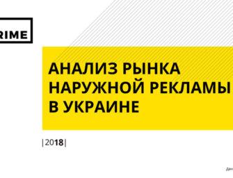 Наружная реклама в Украине. Итоги 2018 года