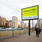 PRIME-Group-digital-billboard
