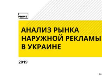 Наружная реклама в Украине. Итоги 2019 года