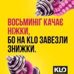KLO скидки 2020