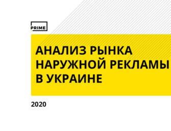 Наружная реклама в Украине. Итоги 2020 года