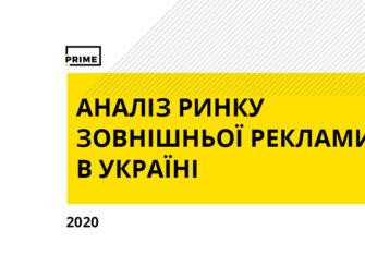 Зовнішня реклама в Україні. Підсумки 2020 року