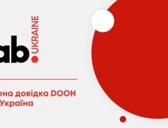 Комитет DOOH при IAB Украина разработал шаблон эфирной справки